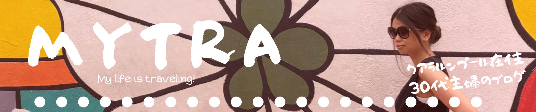 【MYTRA(マイトラ)】クアラルンプール在住30代の主婦のブログ